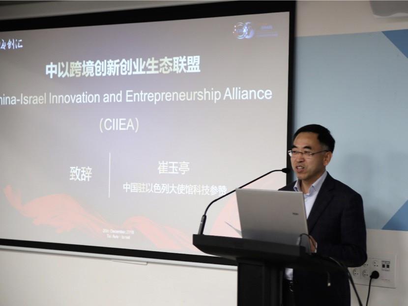 海创汇|成立中以跨境创新创业生态联盟 构建跨境创新生态平台