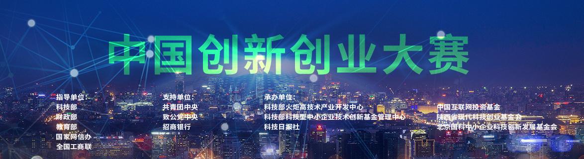 中国创新创业大赛.png